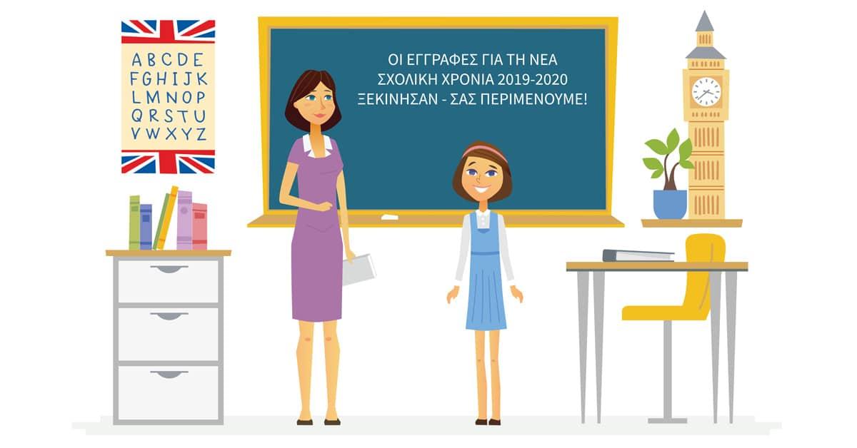 Ξεκίνησαν οι Εγγραφές για τη Νέα Σχολική Χρονιά 2019 - 2020